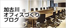 加古川オフィスづくりブログ